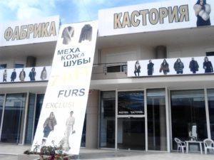 κατάστημα γουναρικών